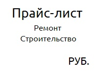 Прайс ремонт Донецк